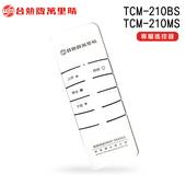 《台熱牌萬里晴》電動遙控升降曬衣機/架專用遙控器-TCM-210MS/TCM-210BS專用