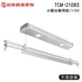 《台熱牌萬里晴》電動遙控升降曬衣機/架-小陽台專用款TCM-210BS(DIY自行組裝)
