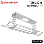 《台熱牌萬里晴》電動遙控升降曬衣機/架-居家旗艦款-TCM-210MS(DIY自行組裝)