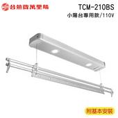 《台熱牌萬里晴》電動遙控升降曬衣機/架-小陽台專用款TCM-210BS(附基本安裝)