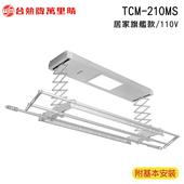 《台熱牌萬里晴》電動遙控升降曬衣機/架-居家旗艦款-TCM-210MS(附基本安裝)