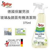 《德國保麗男孩Poliboy》玻璃鏡面有機清潔劑(375ml)