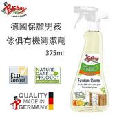 《德國保麗男孩Poliboy》傢俱有機清潔劑(375ml)