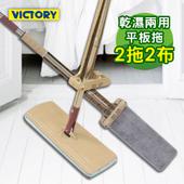 《VICTORY》乾濕兩用大平板拖把(2拖2布)