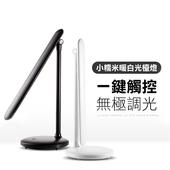 小糯米檯燈 USB充電式 折疊LED桌燈(白色)