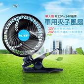 車用單頭風扇 用帶夾子6吋(12V_藍(轎車/小貨車))