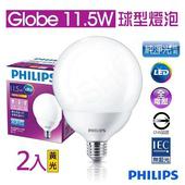 《飛利浦Philips》Globe 11.5W純淨光LED球型E27燈泡 黃光(2入)(黃光)
