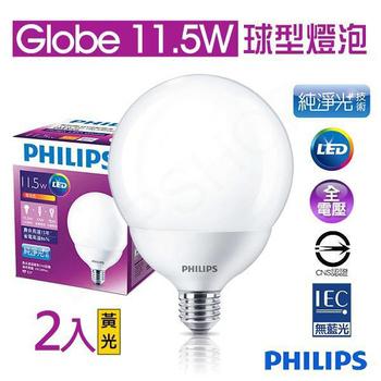 飛利浦Philips Globe 11.5W純淨光LED球型E27燈泡 黃光(2入)(黃光)