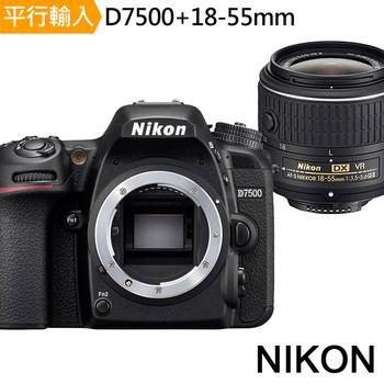 《Nikon》D7500+18-55mm VR 單鏡組*(中文平輸)-送32G記憶卡+單眼雙鏡包+強力大吹球清潔組+高透光保護貼(黑色)