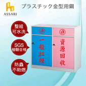《ASSARI》水洗塑鋼雙門回收垃圾桶((寬86深40高88cm))