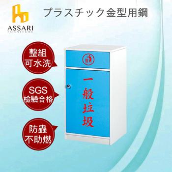 ★結帳現折★ASSARI 水洗塑鋼1門回收垃圾桶((寬44深40高88cm))