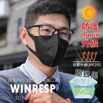 衛風 抗UV PM0.3奈米3D薄膜口罩(M-L)極致黑(30入/盒)(X1盒)