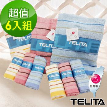 《TELITA》靚彩條紋毛浴巾6入組(毛浴巾各三條)(隨機出色)