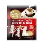 《Casa卡薩》阿拉比卡濾掛咖啡(9g * 100入/箱)