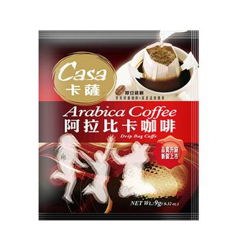 Casa卡薩 阿拉比卡濾掛咖啡(9g * 100入/箱)