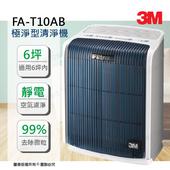 《3M淨呼吸》極淨型空氣清淨機FA-T10AB(MIT)(節能省電標章)(6坪)