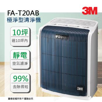 《3M淨呼吸》極淨型空氣清淨機FA-T20AB(MIT)(節能省電標章)(10坪)