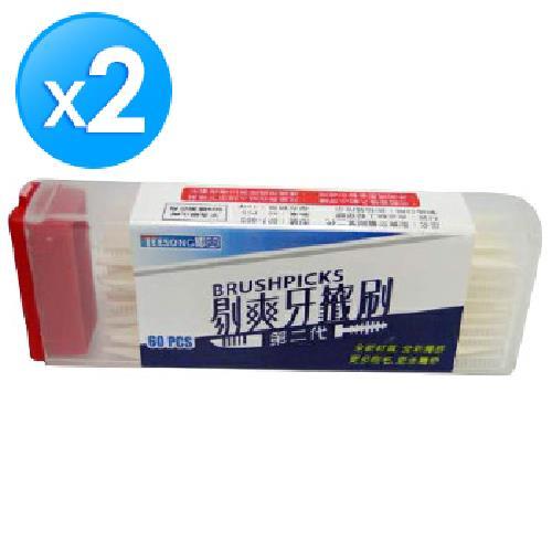 剔爽 第二代牙籤刷(BP2-6B-60支X2/罐)