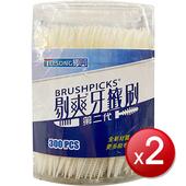 《剔爽》第二代牙籤刷(BP2-OV300-300支X2/罐)