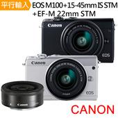《Canon》EOS M100+15-45mm+M 22mm 雙鏡組*(中文平輸)-送64G記憶卡鋰電池雙鏡包外出腳架強力大清潔組保護貼(白色)