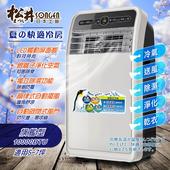 《SONGEN松井》10000BTU頂級旗艦版多功能移動式冷氣