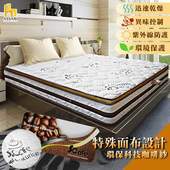 《ASSARI》皇家蕾佳娜護背式咖啡紗強化側邊獨立筒床墊雙人5尺 $26800