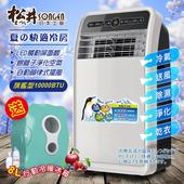 《SONGEN松井》10000BTU頂級旗艦版多功能移動式冷氣●加贈行動電子冰箱●