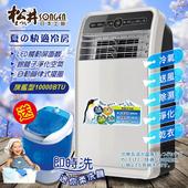 《SONGEN松井》10000BTU頂級旗艦版多功能移動式冷氣●加贈迷你單槽柔洗機●