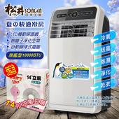《SONGEN松井》10000BTU頂級旗艦版多功能移動式冷氣●加贈14吋風扇●