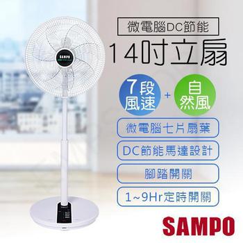 聲寶SAMPO 14吋微電腦DC循環節能立扇 SK-FX14DR
