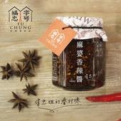 《福忠字號》麻婆香辣醬(180g/罐)