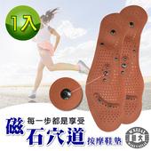《輕鬆大師》8D磁氣按摩調整型鞋墊(1雙)