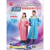 《17mall》東興頂端高質感前開式雨衣-連身雨衣/防風雨衣/登山雨衣/機車雨衣(紫XXL/2XL )