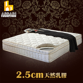 《ASSARI》風華2.5cm天然乳膠三線強化側邊獨立筒床墊(單人3尺)