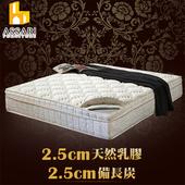 《ASSARI》風華機能5cm乳膠備長炭三線強化側邊獨立筒床墊(單人3尺)