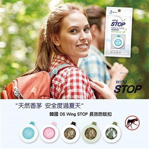 韓國Wing stop 精油防蚊扣 (1顆/包)(黑白)