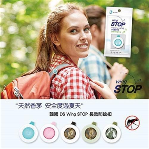 《韓國Wing stop》精油防蚊扣 (1顆/包)(卡其綠)