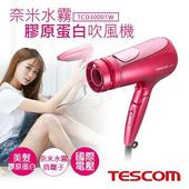 《日本TESCOM》國際電壓奈米水霧膠原蛋白吹風機 TCD3000TW
