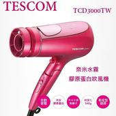 《TESCOM》奈米水霧膠原蛋白吹風機 TCD3000TW(TCD3000TW)