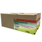 《EZTEK》EZTEK HP CF279A 黑色環保碳粉匣(79A)2支裝(CF279A_2)
