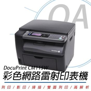 《FujiXerox》DocuPrint CM115w 彩色無線S-LED多功複合機