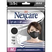 《3M》舒適口罩拋棄式(5片包-酷黑 M)