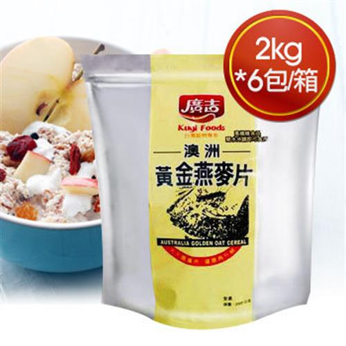 廣吉 澳洲黃金燕麥片(2kg*6包/原箱)