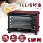 《聲寶SAMPO》18L電烤箱 KZ-PV18