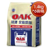 《OAK》特濃全脂奶粉(1.4kg*6包/原箱)