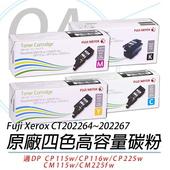 《Fuji Xerox富士全錄》CT202264~CT202267 原廠碳粉匣組(黑2K+3彩1.4K)
