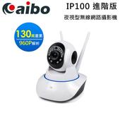《aibo》IP100 進階版 夜視型無線網路攝影機(AS-IP100)(IP100)