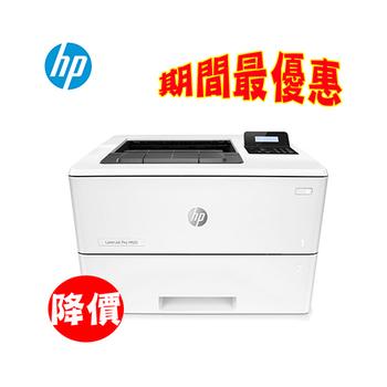 《HP》HP LaserJet Pro M501dn 黑白高速雷射印表機(M501dn)