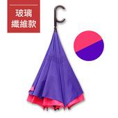 《好雅也欣》雙層傘布散熱專利 反向傘-C把系列玻璃纖維(粉面紫底)