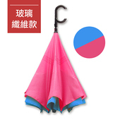 《好雅也欣》雙層傘布散熱專利 反向傘-C把系列玻璃纖維(藍面桃底)
